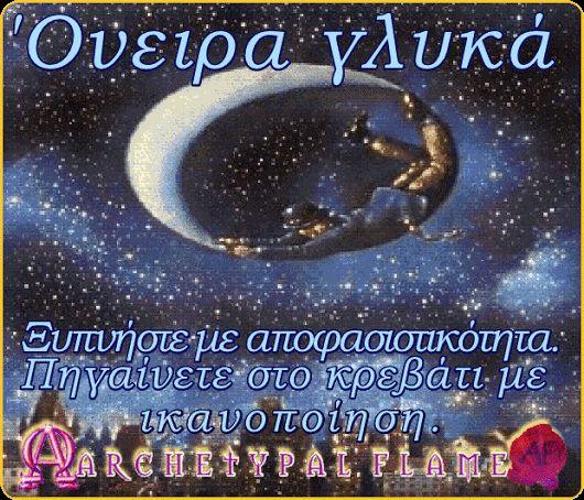Archetypal Flame - όνειρα γλυκά   LIKE - COMMENT -SHARE 'Ονειρα γλυκά αγαπημένες ψυχές Ξυπνήστε με αποφασιστικότητα. Πηγαίνετε στο κρεβάτι με ικανοποίηση. Αγάπη και Φως♡ ☯ ∞ ☼ #buenas #noches #doulces #suenos #amor #luz #agape #fos #good #night #sweet #dreams #love #light  #καληνύχτα #όνειρα #γλυκά #Αρχέτυπη #Φλόγα #αγάπη #φως #gif #GIFS #quotes #ArchetypalFlame  #ArchetypalFlamebeautyhealthandinspiration