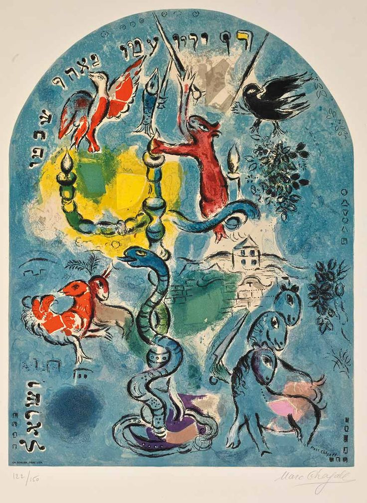 Chagall, The Tribe of Dan (Twelve Maquettes of Stained Glass Windows for Jerusalem, CS.18)