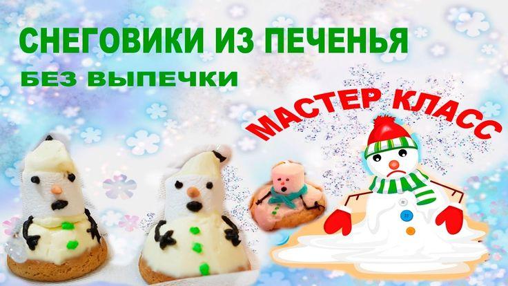 Снеговик из печенья без выпечки.