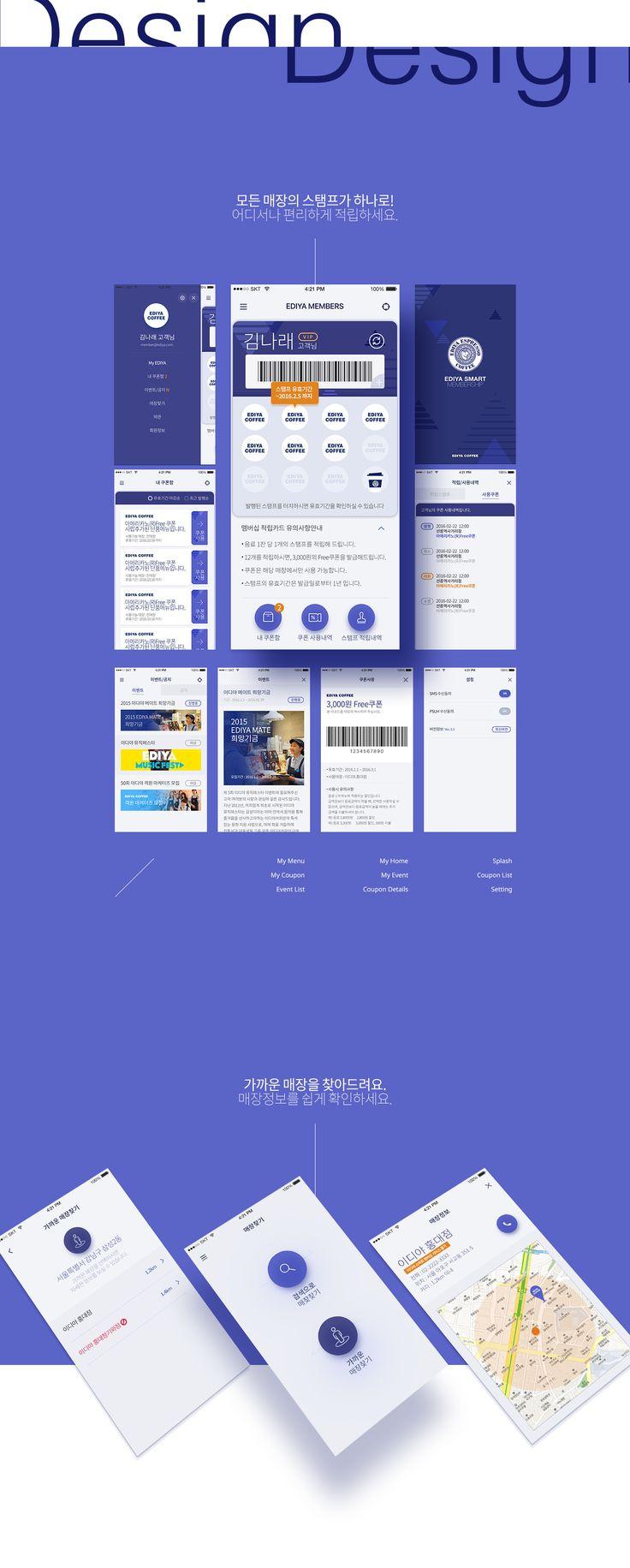 Overview종이쿠폰의 불편함을 해결하고 매장에따라 다르게 제공되었던 스템프 서비스를 통합하여 앱에서 모든서비스를 받고 관리하여 사용자에게 편리함을 제공하기 위해서 제작되었습니다.Ediya Keyword최신 트랜드에 맞게 플랫하고 싶플한 방향으로전체적으로 파스텔톤으로 사용자브랜드 경험의 연속성에 방해 받지 않도록 블루계열 컬러를 활용하고 패턴등의 사용으로 젊은감성에 어필할 수 있도록 합니다.-Trend : 최신 트랜드를 반영, 플랫…