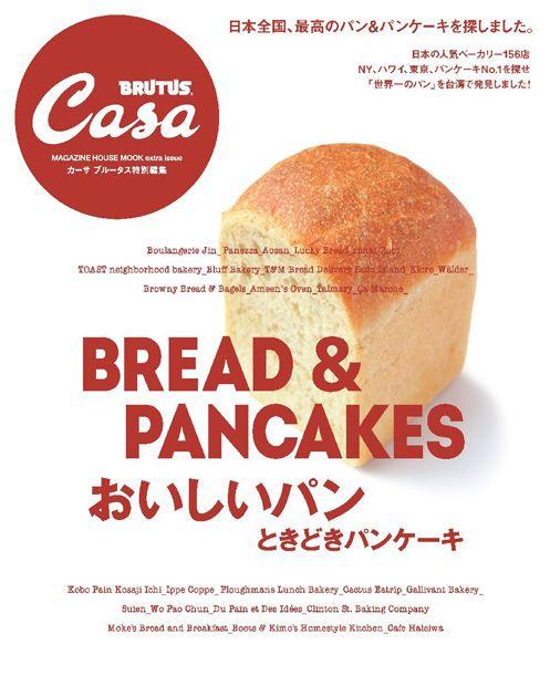 朝には焼き立てのパンとコーヒーを提供し、夜には味わい深いパンとワインでくつろげる、なんてお店もでき始めるなど、日本のパン屋さんはますます進化しています。このCasa BRUTUS特別編集MOOKでは、北海道から沖縄まで全国の「美味しい!」と評判のパン屋さん156軒を紹介。さらに、世界一うまいパンケーキを求めて、東京、NY、ハワイへ。おいしいパンとパンケーキがこの一冊にぎゅぎゅっと詰まってます。 ●「世界一のパン」は台湾にありました。 ●一度は食べたい!人気店のこの一品。 山食 角食 クロワッサン&ブリオッシュ ベーグル サンドイッチ 昭和のパン ハードブレッド ●パンの名職人たちを訪ねて。 宗像誉支夫/宗像堂 原田浩次/まちのパーラー 神 幸紀/Boulangerie JIN 田中祐治/L'atelier de Plaisir 西山逸成/Le Petit Mec 川瀬敏綱/Toshi Au Coeur du Pain ●知っておきたいパンの基礎知識 ●旅とパン。 浜松、盛岡、沖縄、鎌倉、逗子・葉山・三浦 ●北陽・伊藤ちゃんが有名パン屋さんに弟子入り!? ●パンケーキ三都物語…