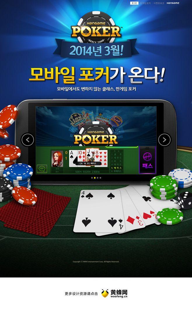 hangame游戏专题德州扑克 - 网页...