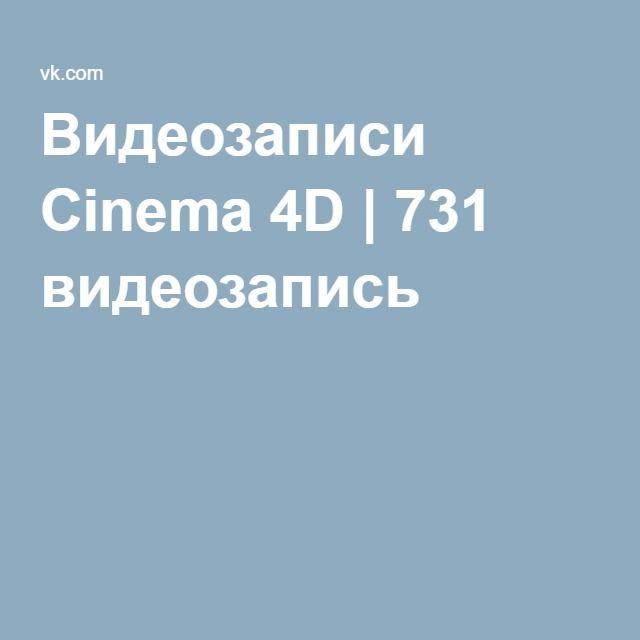 Видеозаписи Cinema 4D   731 видеозапись