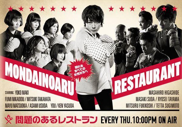 真木よう子主演『問題のあるレストラン』女優の魅力がハンパない 男が守るべき3つのルール - AOLニュース