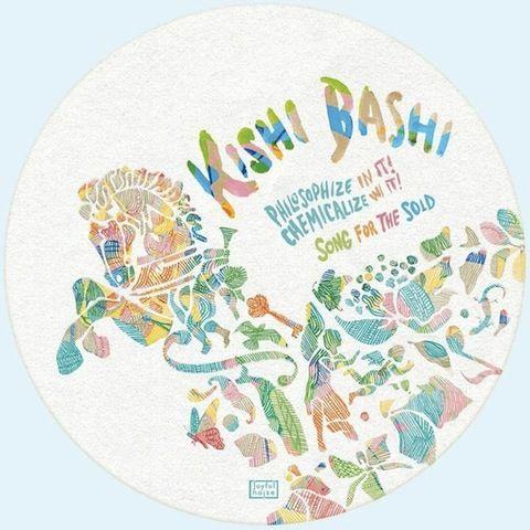 kishibashi