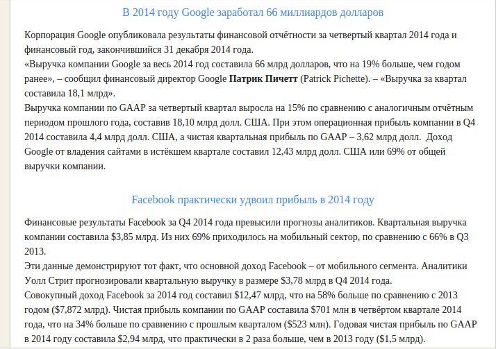 Выручки Google and Facebook 2014
