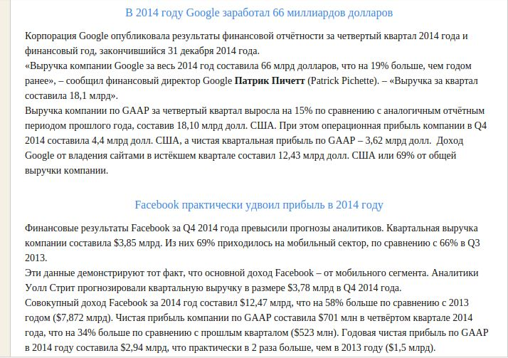 Выручки Google and Facebook 2014