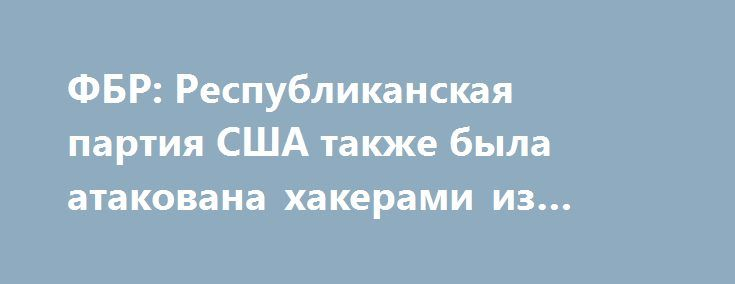 ФБР: Республиканская партия США также была атакована хакерами из России http://kleinburd.ru/news/fbr-respublikanskaya-partiya-ssha-takzhe-byla-atakovana-xakerami-iz-rossii/  CNN приводит слова директора Федерального бюро расследований (ФБР) Джеймса Коми, который в ходе заседания сенатского комитета по разведке заявил во вторник, что Россия якобы стоит за кибератаками, направленными против Национального комитета Республиканской партии США. По его словам, в ходе атаки киберпреступникам не…