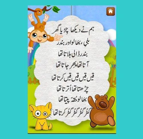 Poems for Kids in Urdu; Hum nay dekha Chirriya Ghar (Zoo) - Poems for Children