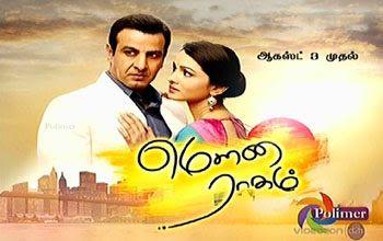 Mouna Ragam 04-11-2015 – Polimer tv Serial 04-11-15 Episode 68 - http://g1movie.com/tamil-serials/mouna-ragam-04-11-2015-polimer-tv-serial-04-11-15-episode-68/