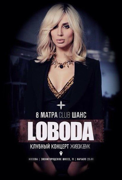 #loboda