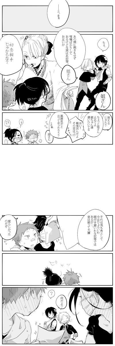 【文豪】らくがき10【ストレイドッグス】 [16]