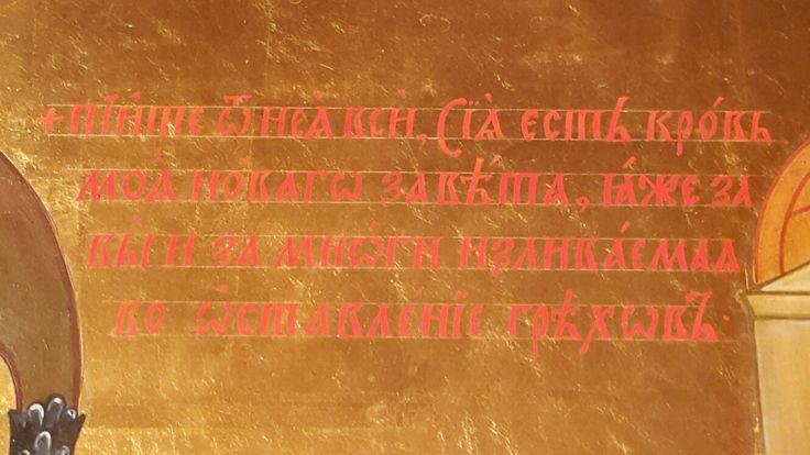"""Надпись над """"Евхаристия."""" Игумен Зинон. ППМ. Корнилиевский храм. ППМ. 1985."""