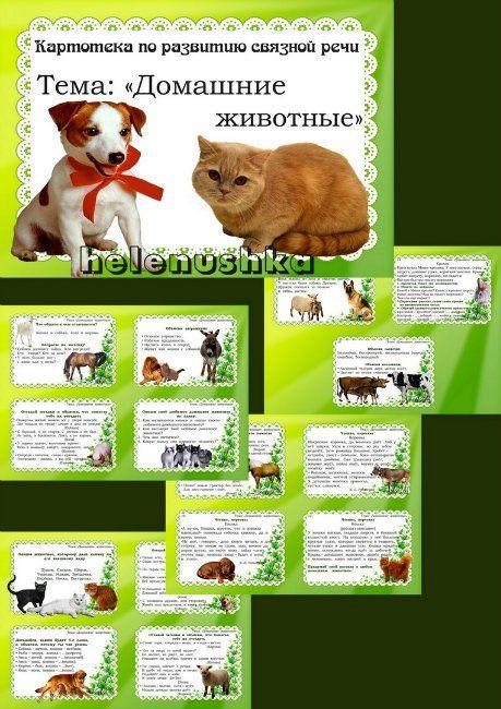 Картотека по развитию связной речи. Тема: «Домашние животные»