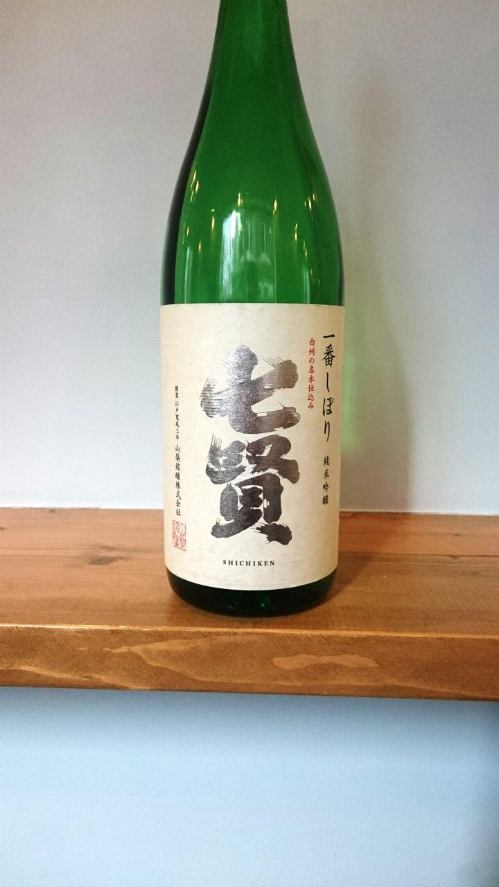 七賢 一番搾り -SHICHIKEN first pressed-