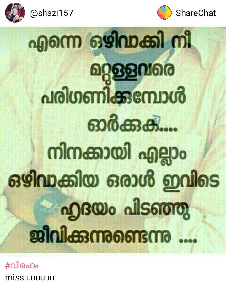 Pin By Bhagya S On Pics Pinterest Malayalam Quotes Quotes And Extraordinary Malayalam Quote Miran