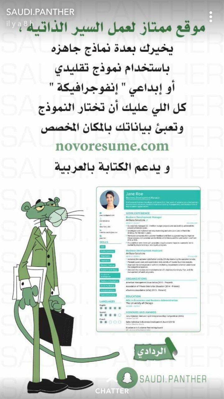 Important Pour Cv Apprentissage Mobile Exercice Grammaire