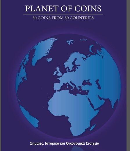 Ο Πλανητης των Νομισμάτων- Βιβλιο MΙα έκδοση θησαυρός, αφιερωμένη σε 50 χώρες με τα νομίσματά τους !