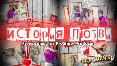 Романтические проект для ProShow Producer -  Наша история любви
