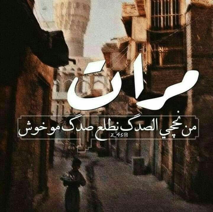 شعر شعبي عراقي حزين عن الفراق Movie Quotes Funny Funny Arabic Quotes Phone Wallpaper Images