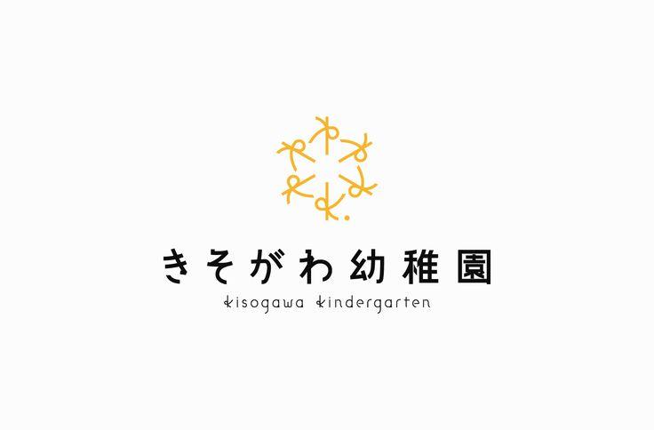logo ロゴ 日本語 きそがわ幼稚園 ひらがな