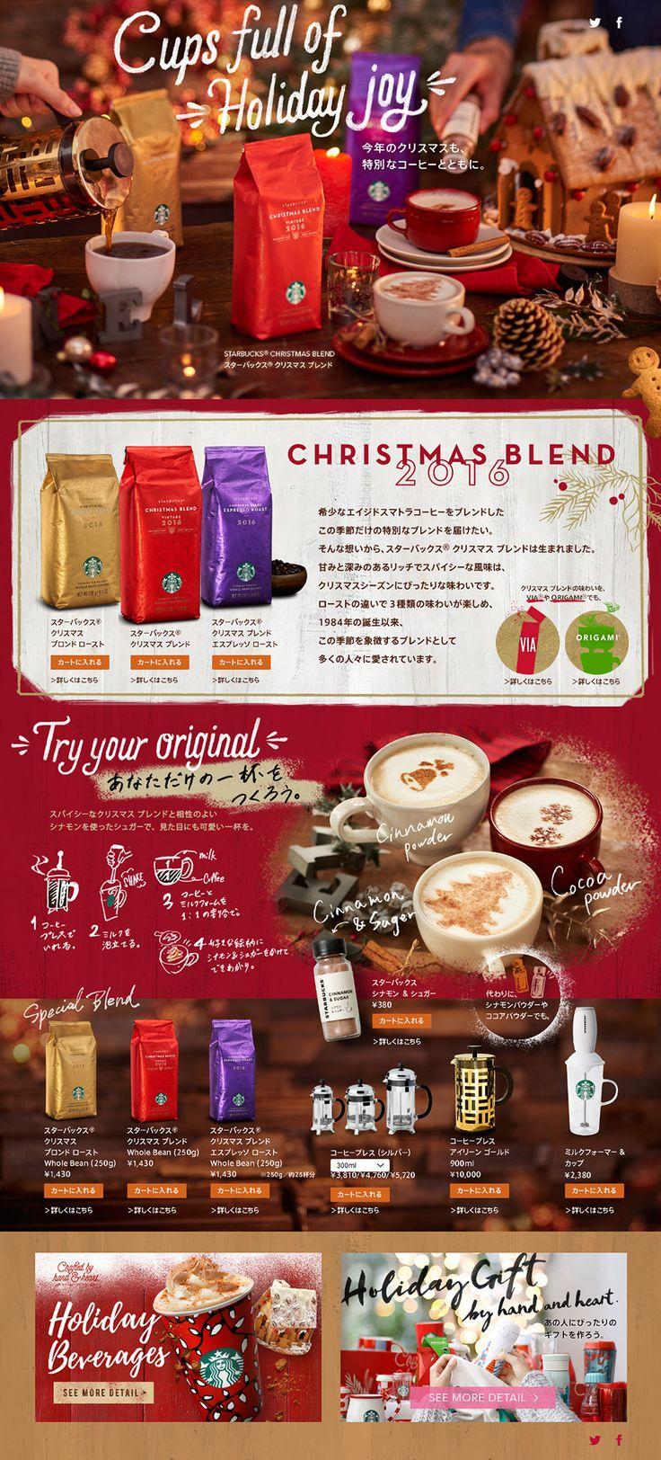 CHRISTMAS BLEND 2016【飲料・お酒関連】のLPデザイン。WEBデザイナーさん必見!ランディングページのデザイン参考に(にぎやか系)