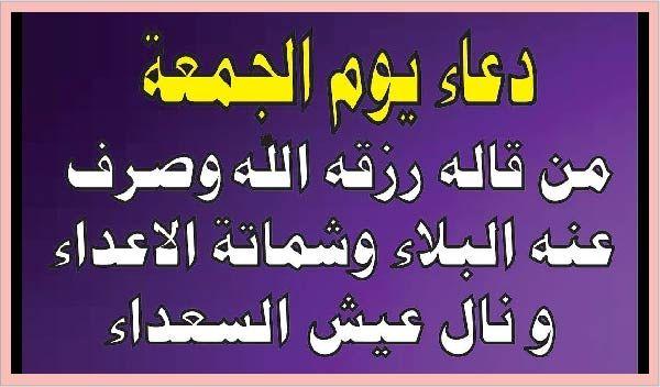 سمسمة سليم دعاء يوم الجمعة من قاله رزقه الله بكل خير وصرف عن Duaa Islam Prayers Pray