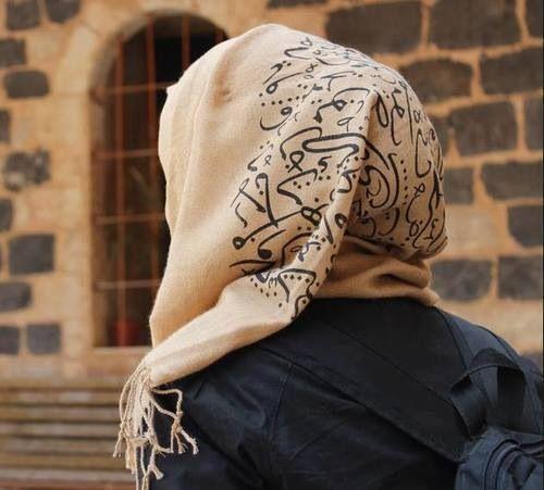Calligraphy #hijab