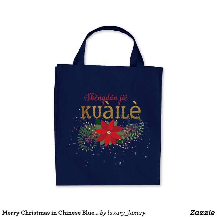 Merry Christmas in Chinese Blue Marine Grocery Tote Bag