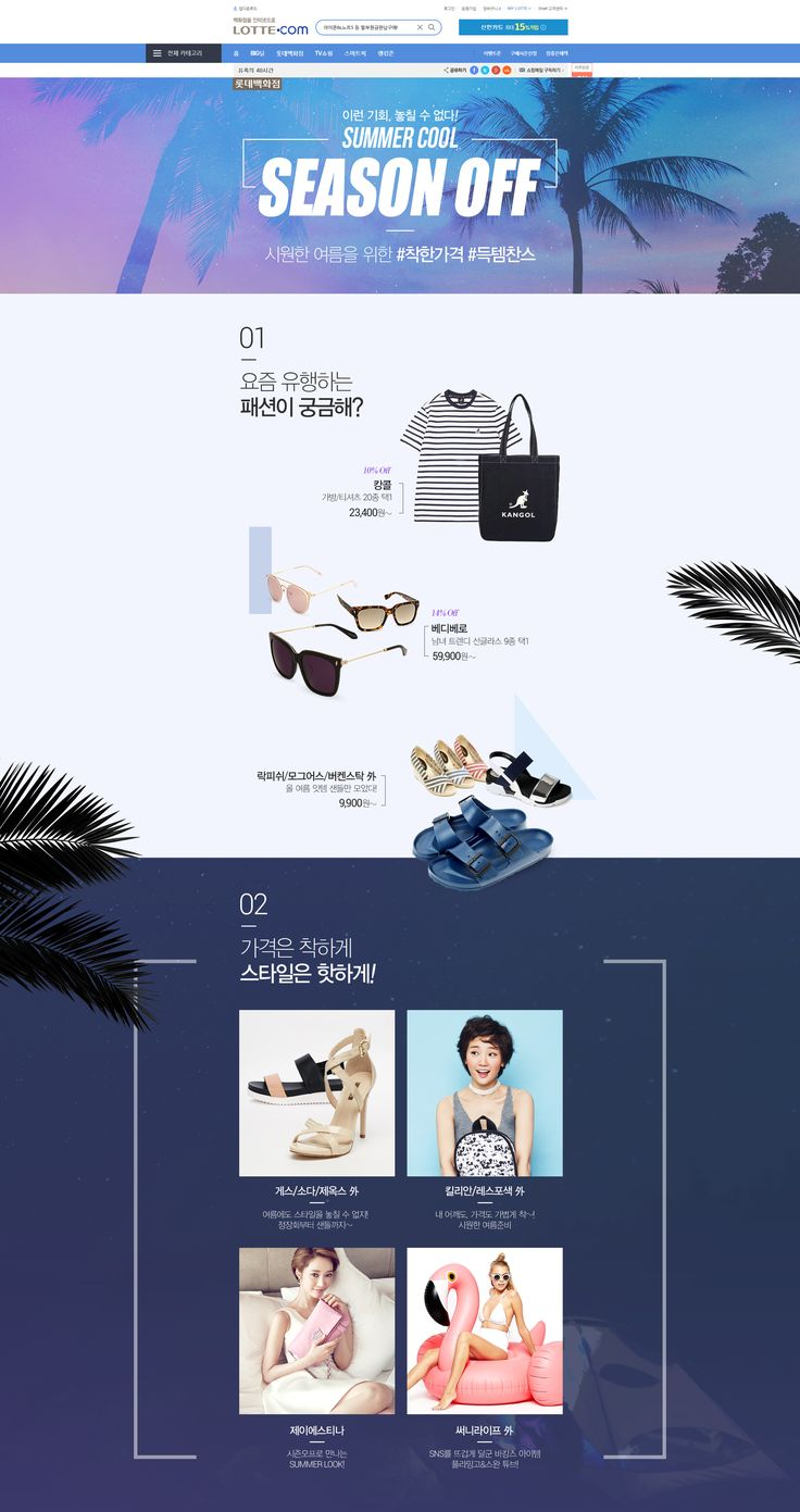 [롯데백화점] SUMMER COOL SEASON OFF Designed by 윤나라