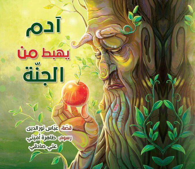 آدم يهبط من الجنة عباس نور الدين Arabic Books Books Books To Read