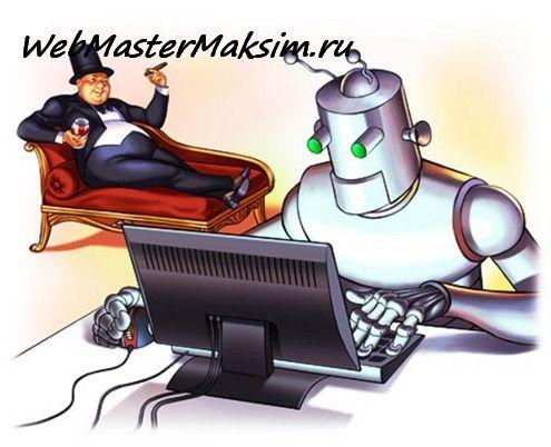 советники форекс бесплатно webmastermaksim.ru