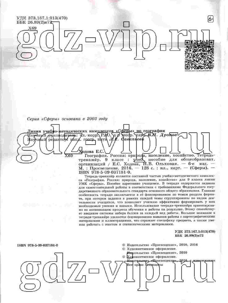 Списывай ру 6 класс татарский язык