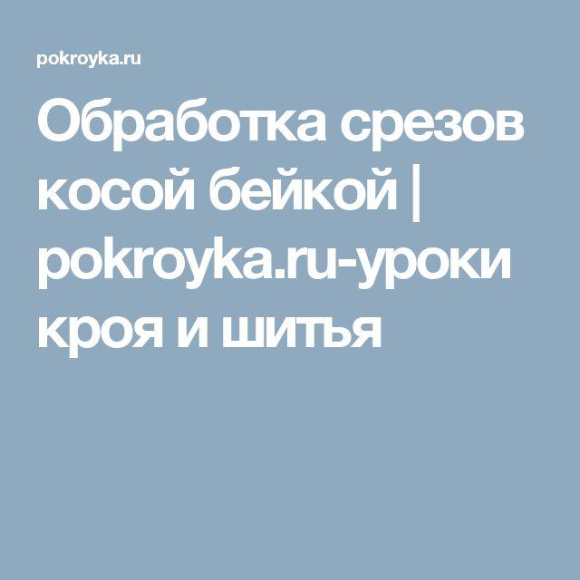Обработка срезов косой бейкой | pokroyka.ru-уроки кроя и шитья