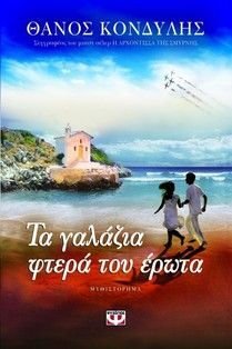Τα γαλάζια φτερά του έρωτα του Θάνου Κονδύλη (Εκδόσεις Ψυχογιός) - Tranzistoraki's Page!
