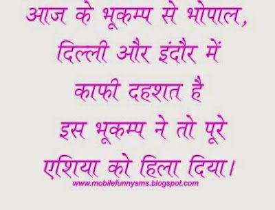 MOBILE FUNNY SMS: EARTHQUAKE IN INDIA  EARTHQUAKE IN BHOPAL, EARTHQUAKE IN BIHAR, EARTHQUAKE IN DELHI, EARTHQUAKE IN M.P., EARTHQUAKE NEWS TODAY, EARTHQUAKE PHOTOS, EARTHQUAKE TODAY, LATEST EARTHQUAKE NEWS, LATEST EARTHQUAKES, RECENT EARTHQUAKE