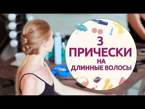 3 простые быстрые ПРИЧЕСКИ для ДЛИННЫХ ВОЛОС [Шпильки | Женский журнал] - YouTube