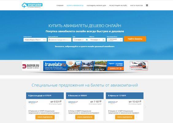Дешевые авиабилеты Новосибирск - Москва - Официальный сайт Авиамастер
