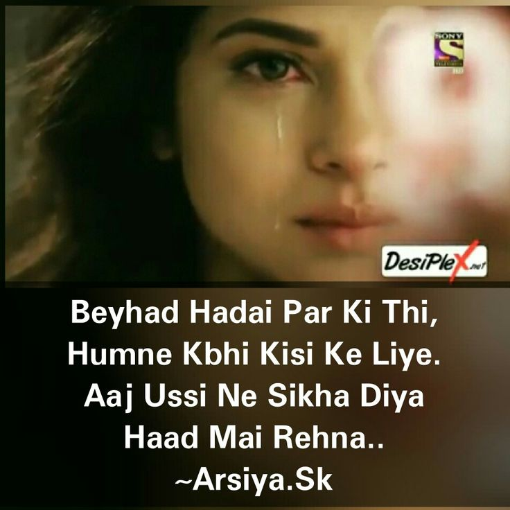 6206 best images about Hindi shayari on Pinterest | Allah ...