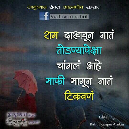 90 Best Marathi Status Images On Pinterest