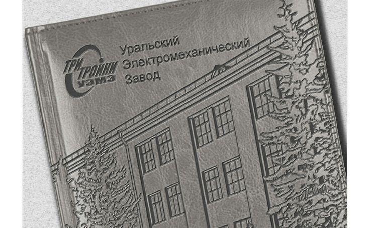 Уральский Электромеханический Завод, УЭМЗ, Три Тройки Иллюстрация и подготовка к производству клише для тиснения. http://www.uemz.ru/