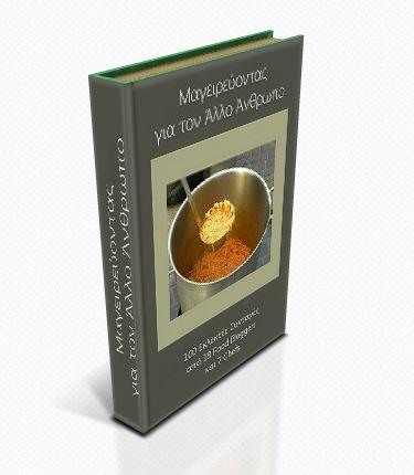 """Πασχαλινή προσφορά για το βιβλίο """"Μαγειρεύοντας για τον Άλλον Άνθρωπο"""" Παρακαλώ βοηθήστε με οποιονδήποτε τρόπο μπορείτε το εξαιρετικό έργο της Κοινωνικής Κουζίνας """"Ο Άλλος Άνθρωπος""""."""