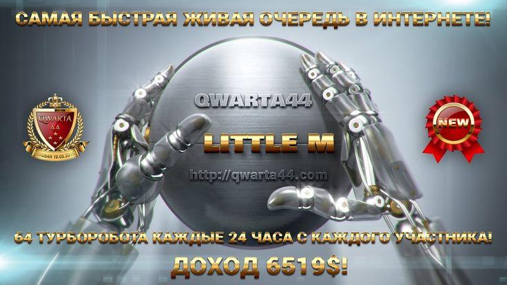 QWARTA44 module LittleM ROBOintro