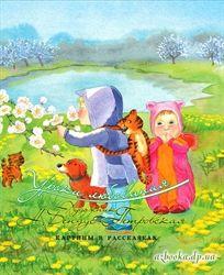 Книга: Уроки любования - Н. Бендус-Петровская. Детская картинная галерея.