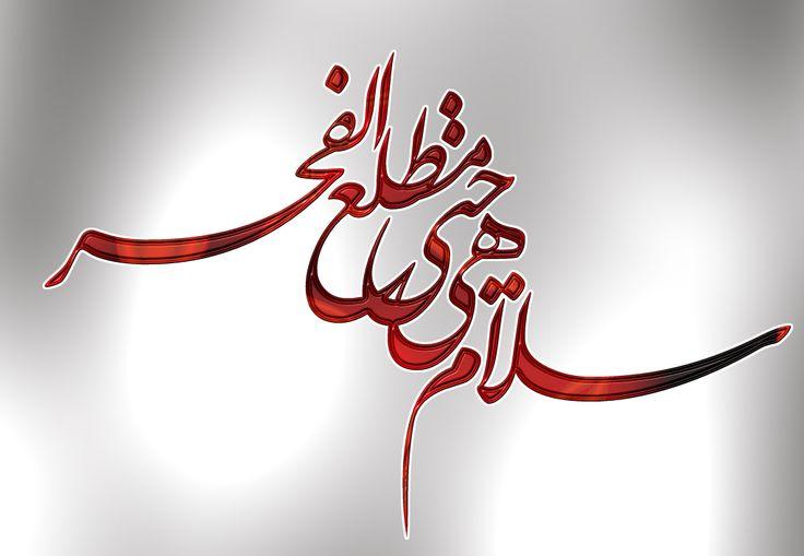 Arabic calligraphy, الخط العربي