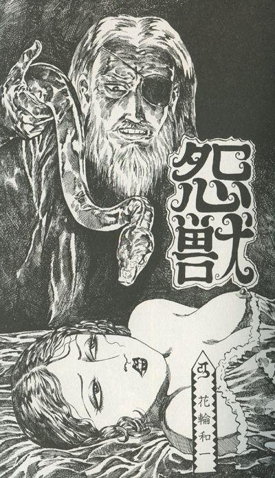 花輪和一先生の新刊などを - すそ洗い