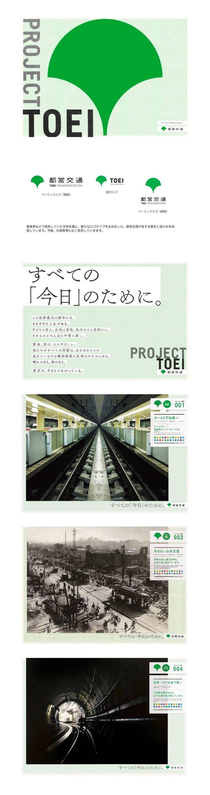 都営交通 TOEI TRANSPORTATION