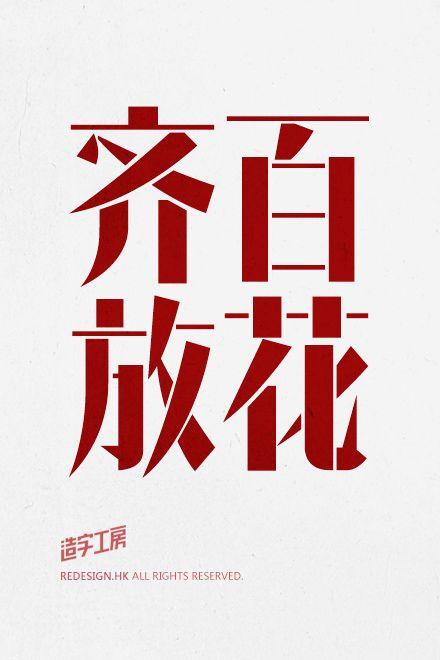 Chinese typography / 造字工房™