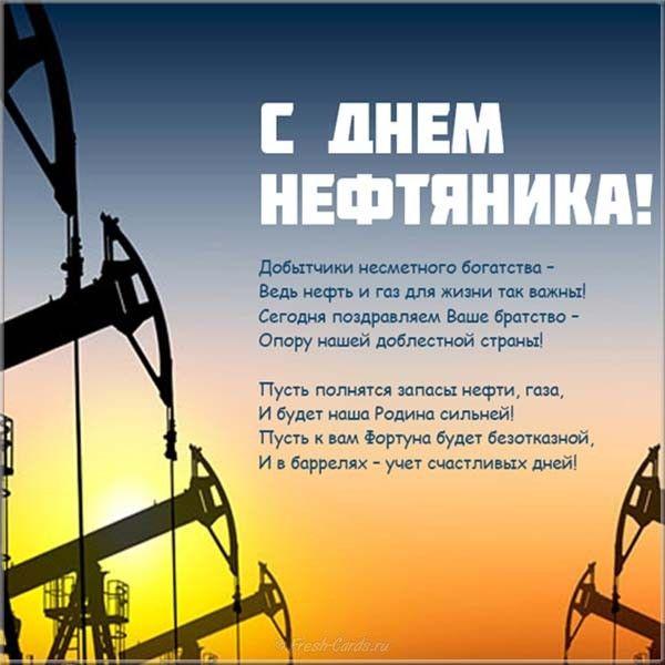 Открытки с днем нефтяника 2019, самого