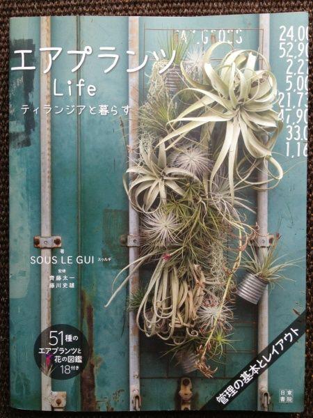 『エアプランツ Life ~ティランジアと暮らす~』5/29発売です